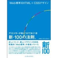 •100 Web???XHTML + CSS?????????????Amazon.co.jp? ???????????????