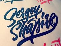 Personal logo by Sergey Shapiro