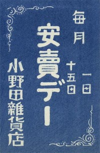 Japanese matchbox label | Flickr - Photo Sharing!