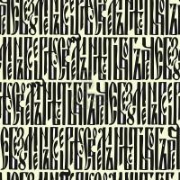 Fondo Transparente Basado En El Antiguo Manuscrito Ruso Ilustraciones Vectoriales, Clip Art Vectorizado Libre De Derechos. Image 8861720.