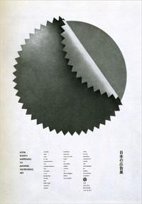 Expo 67 + Designspiration | WANKEN - Le blog Art & Design de Shelby White
