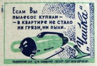 Social Advertising on Soviet Matchbox Labels | Real USSR