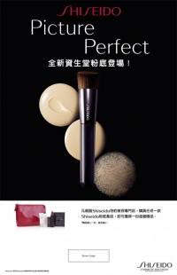 Shiseido_2012_SSD-PF_StoreAds-452x700.jpg (452×700)