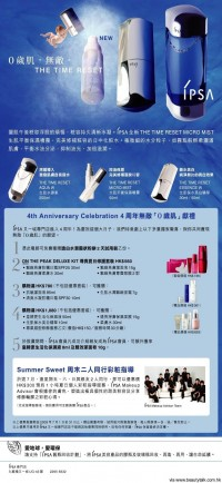 ipsa-kowloon-tong-shop-promotion3.jpg (826×1791)