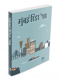 Mumbai Reader'14 Marathi by ~gufranshaikh