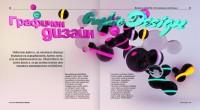 Illustration - Graphic Design Magazine