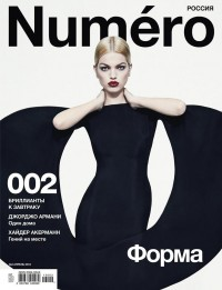 Daphne Groeneveld for Numéro Russia April 2013