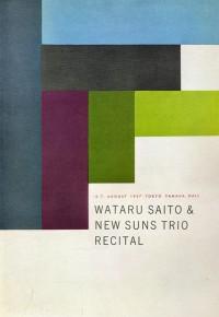 Japanese Poster: Tokyo Yamaha Hall. Ikko Tanaka.... | Gurafiku: Japanese Graphic Design