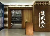 Yakiniku Master Restaurant Design by Golucci International Design