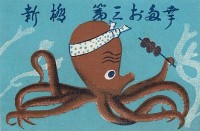 Vintage Japanese matchbox ads ~ Pink Tentacle