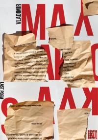 Mayakovsky 120 Global Campaingn Poster on