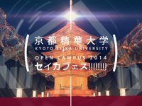 KYOTO SEIKA UNIVERSITY OPENCAMPUS?07 / 2014 OPF on Vimeo