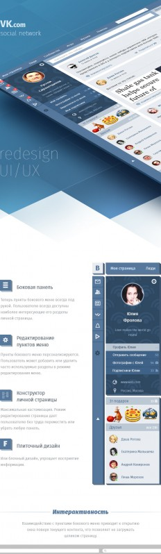 UI/UX Redesign VK, Vkontakte Social Network on