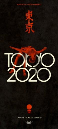 """Tokyo 2020? retro Olympics on Inspirationde"