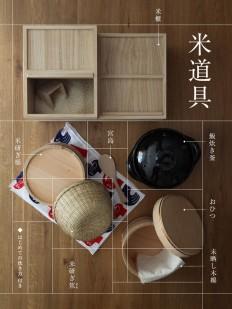 esthétique japonaise, moderne et traditionnelle. ustensiles de cuisine| Print & pattern | Pinterest| Riz, Cuisine et Graphisme