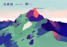 Taiwan Highest Mountains 01 on