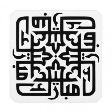 Google Image Result for http://rlv.zcache.com/beautiful_arabic_calligraphy_design_drink_coaster-r388d7ff293624264a120f88447669b20_ambkq_8byvr_324.jpg
