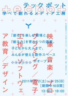 Gurafiku: Japanese Graphic Design - Japanese Poster: YCAM - tecpot. Furuya Takahiro....
