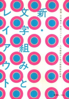 Gurafiku: Japanese Graphic Design - Japanese Book Cover: New Character Sets and...