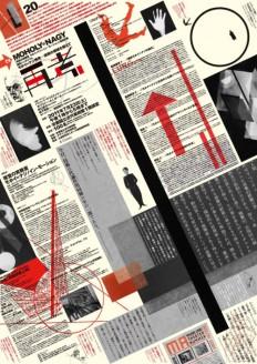 Japanese Exhibition Poster: Revisiting... | Gurafiku: Japanese Graphic Design