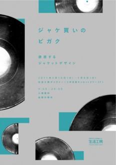 Japanese Poster:Aesthetics of the Album Jacket.... | Gurafiku: Japanese Graphic Design