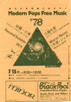 Japanese Concert Flyer: Modern Pops. 1978 | Gurafiku: Japanese Graphic Design