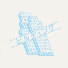 Japanese Illustration: Building. Yohey Goto. 2012 | Gurafiku: Japanese Graphic Design