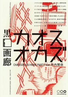 Japanese Poster: Chaos Okazu Home Party. 2010 | Gurafiku: Japanese Graphic Design