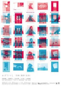 Japanese Exhibition Poster: Kageutsushi:... | Gurafiku: Japanese Graphic Design
