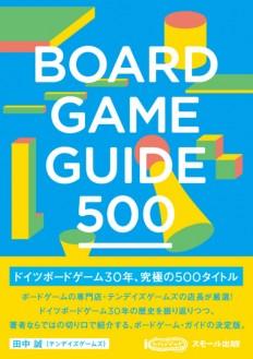 Japanese Book Cover: Board Game Guide 500. Tokyo... | Gurafiku: Japanese Graphic Design