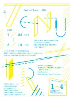 Japanese Exhibition Poster: Hand Towel. Kenji... | Gurafiku: Japanese Graphic Design