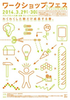 Japanese Event Flyer: Workshop Fest. Safari Inc.... | Gurafiku: Japanese Graphic Design
