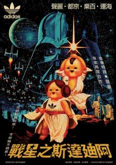 Adidas & Star Wars Posters by Dorothy Tang