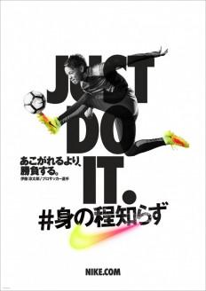 Nike Just Do It # Momotaka Tokuyama / Nike JAPAN on Inspirationde