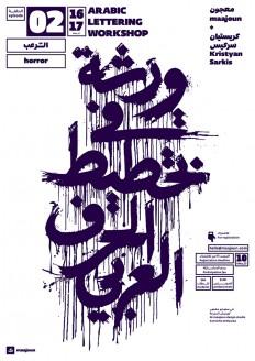 Arabic Lettering Workshop 2 – Horror on Inspirationde