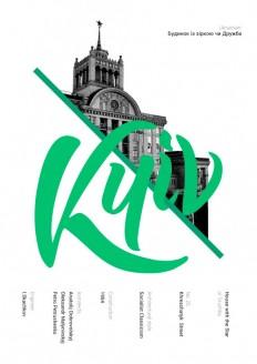 Kyiv   Digital Art & Posters on Inspirationde
