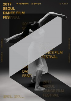 2017 Seoul Dance Film Festival on Inspirationde