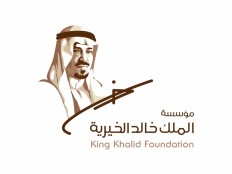 King Khalid Foundation Vector Logo - COMMERCIAL LOGOS - Business : LogoWik.com