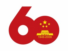 China Celebrates 60 Years Vector Logo - COMMERCIAL LOGOS - Government : LogoWik.com