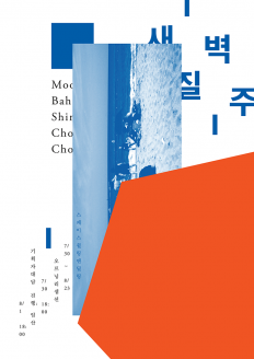 It's Nice That | Seoul-based Shrimp Chung's dynamic designs are bright and full of impact