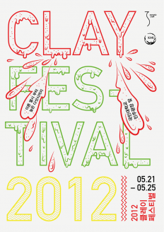 Clay Festival 2012, A2, offset print on Inspirationde