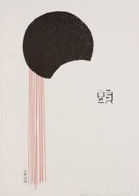 ???? - Daikoku Design Institute