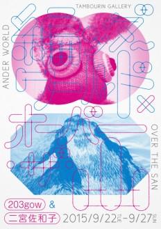 SasakiShun – TAMBOURIN GALLERY on Inspirationde
