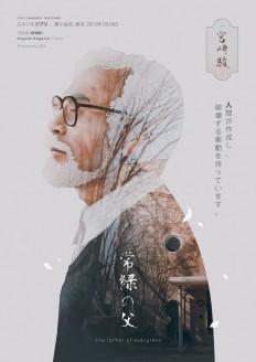 Hayao Miyazaki tribute by Evan Raditya Pratomo on Inspirationde