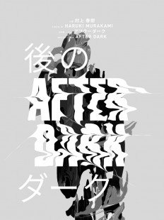 Dream (Haruki Murakami Posters) - Nick Spaeth on Inspirationde