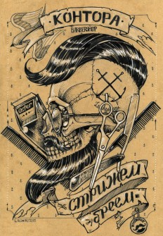 Barbershop Gift Posters on Inspirationde