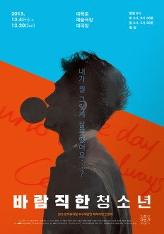 [Musical] Desirable Youth on Inspirationde