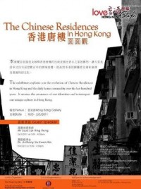 Google ?? http://www.mask9.com/sites/default/files/mt0x0000/10655/image/201103/exhibition-the-chinese-residences-in-hong-kong-exhibition-poster-mask9.jpg ?????
