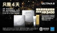 Ultima II Hong Kong