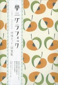 Japanese Book Cover:Yumeji Graphics. | Gurafiku: Japanese Graphic Design — Designspiration